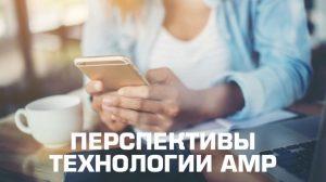перспективы технологии amp