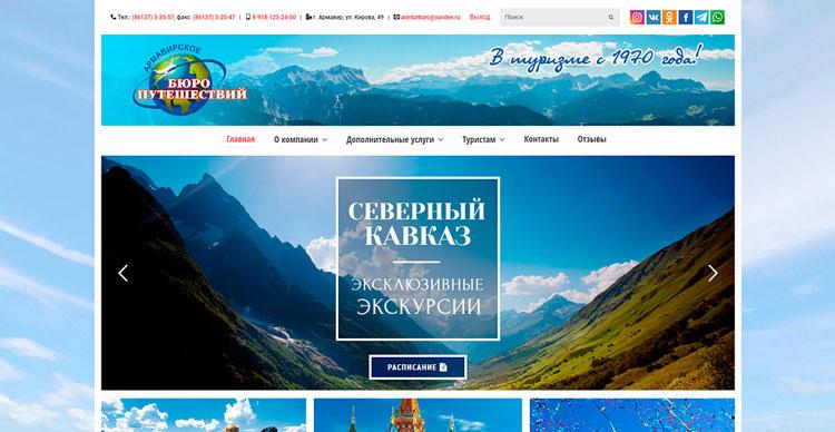 сайт бюро путешествий