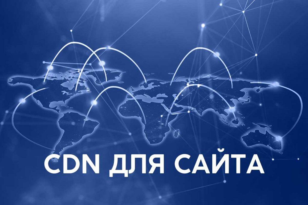 cdn для сайта